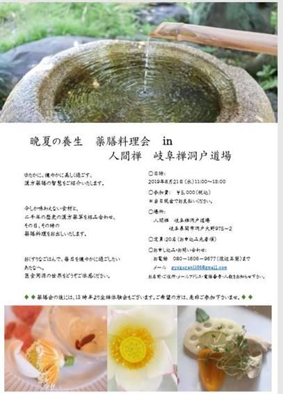 豊橋本格坐禅体験会開催のお知らせ